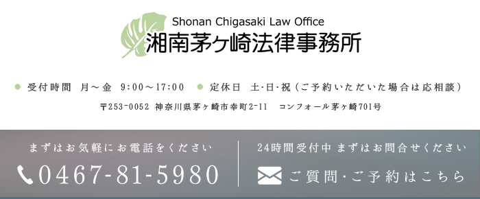 湘南茅ヶ崎法律事務所0467-81-5980ご質問・ご予約はこちら